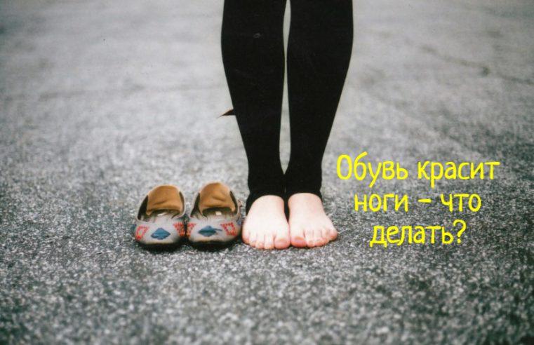 Туфли красятся изнутри – что делать?