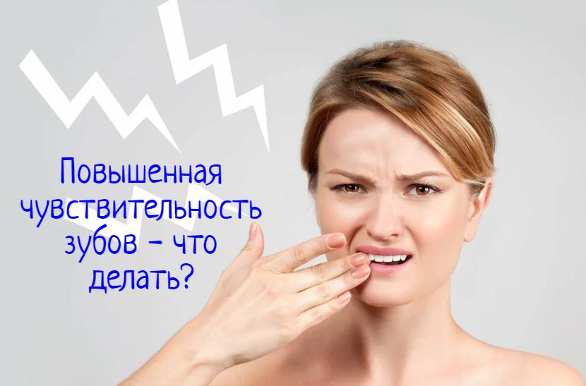 Повысилась чувствительность зубов – что делать?
