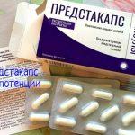 Предстакапс – отзывы, инструкция по применению препарата