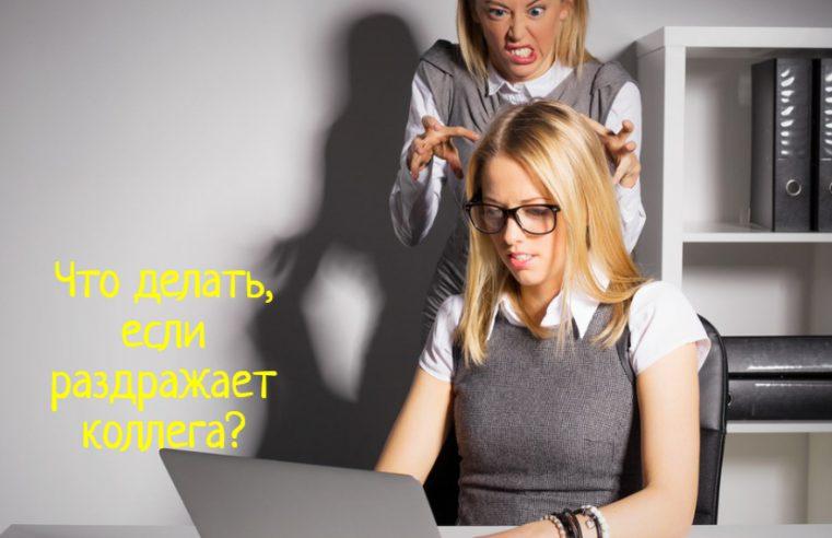 Если раздражает коллега – что делать?