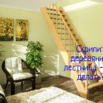Скрипит деревянная лестница – что делать?