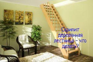 Скрипит деревянная лестница