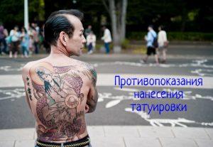 Противопоказания татуировки