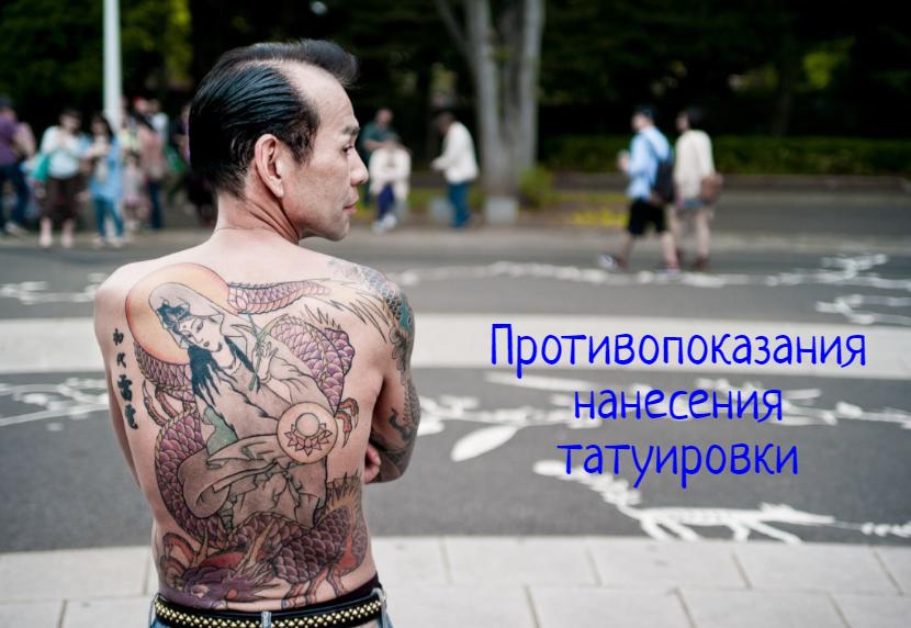 Хочу татуировку – что нельзя делать перед посещением салона?