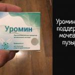 Уромин – инструкция по применению таблеток