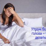 Что делать, если с утра сильно болит голова?