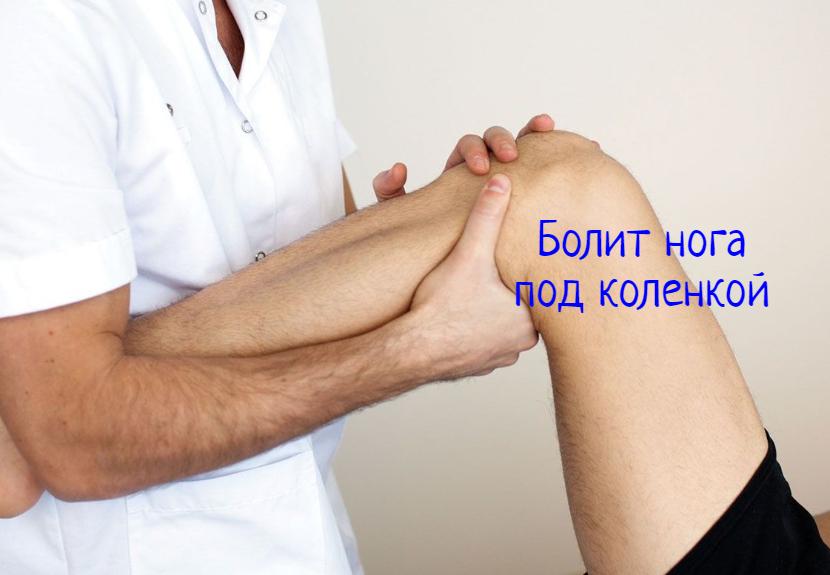 Болит нога под коленкой – что делать?