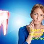 Болит зуб, таблетки не помогают – что делать?