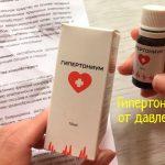 Гипертониум – капли для нормализации артериального давления