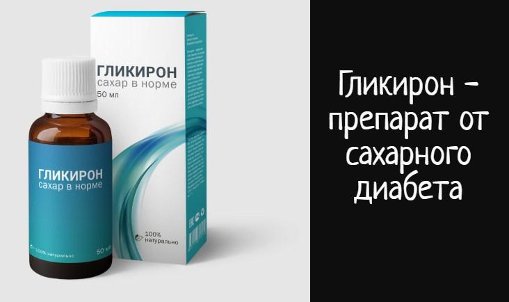 Гликирон от диабета – инструкция по применению