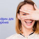 Оптофрин – как улучшить зрение при помощи натурального стропа