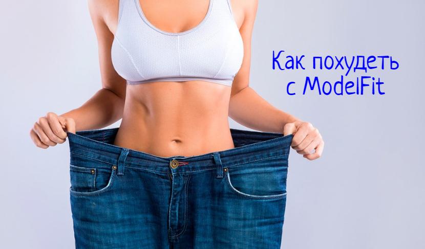ModelFit для похудения – отзывы и рекомендации