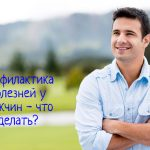 Поддержка здоровья мужчины - что делать?