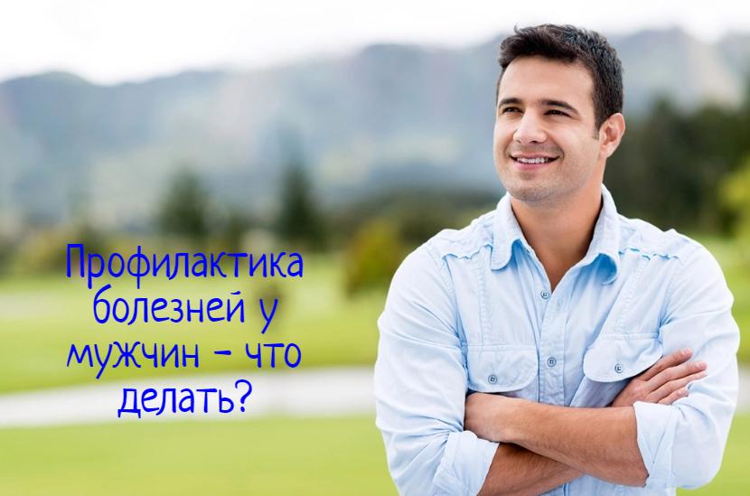 Поддержка здоровья мужчины — что делать?