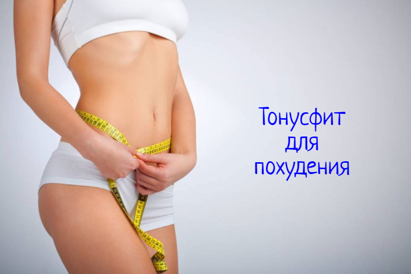 Тонусфит для похудения – инструкция по применению препарата