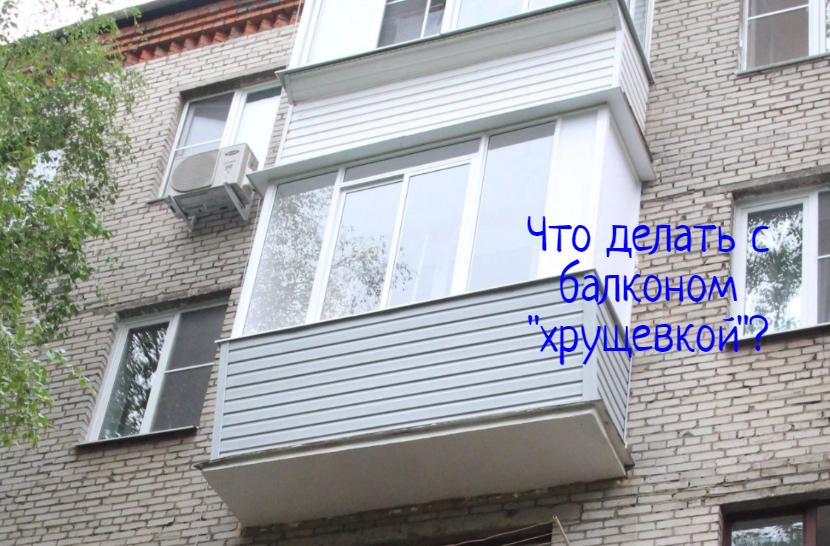 Что делать со старым балконом «хрущевки»?