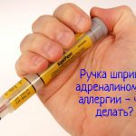 Шприц ручка с адреналином при аллергии - что делать, как пользоваться?