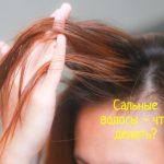 Сальные волосы - что делать?