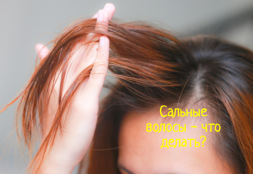 Сальные волосы — что делать?