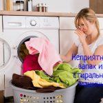Что делать, если из стиральной машины неприятно пахнет?