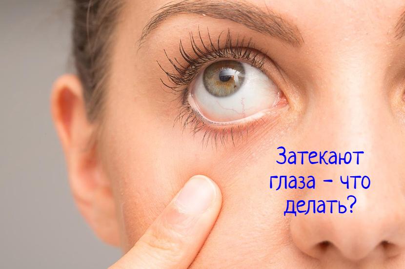 Что делать, если затекают глаза?