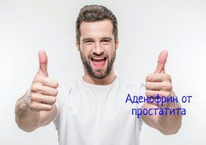Аденофрин отзывы