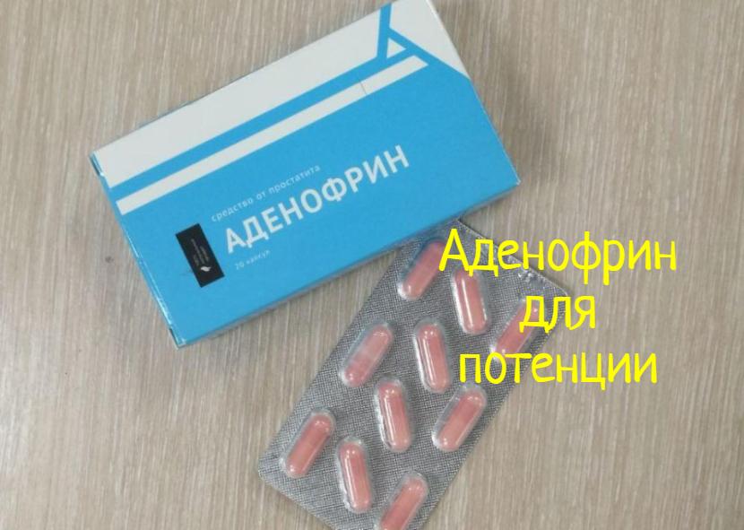 Аденофрин от простатита – отзывы и рекомендации врачей