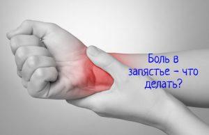 Боль в запястье