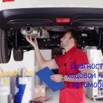 Диагностика ходовой части автомобиля - что делать?