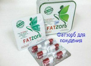 Фатзорб