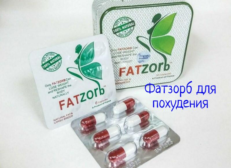 препараты позволяющие похудеть