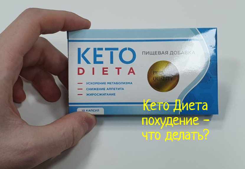 Кето Диета – отзывы о препарате для похудения