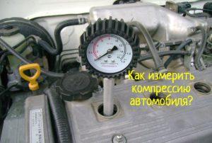 Компрессия авто