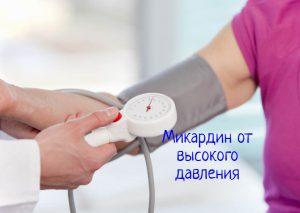 Микардин от давления