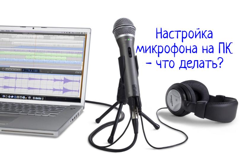 Как управлять параметрами микрофона Windows – что делать?