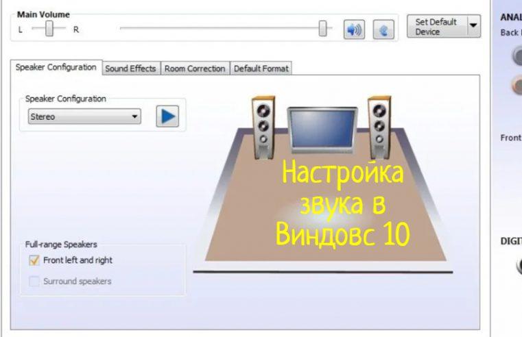 Что делать, как управлять параметрами звука Windows 10 с помощью настроек