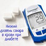 Низкий уровень сахара в крови при диабете - что делать?