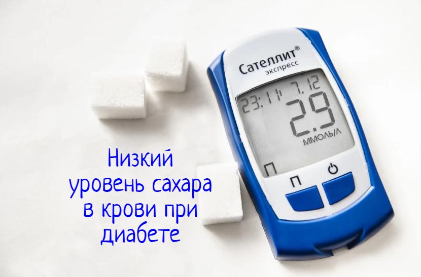 Низкий уровень сахара в крови при диабете — что делать?
