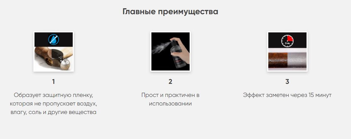 NovoProtect инструкция