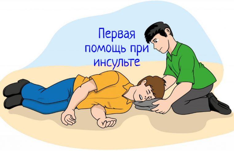 Инсульт — что делать, первая помощь при остром состоянии