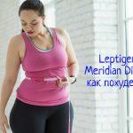 Leptigen Meridian Diet – что делать, как похудеть?