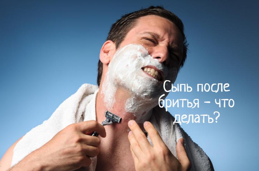 Сыпь после бритья – что делать?