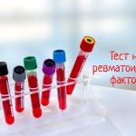 Диагностика аутоиммунного заболевания – что делать, тест на ревматоидный фактор