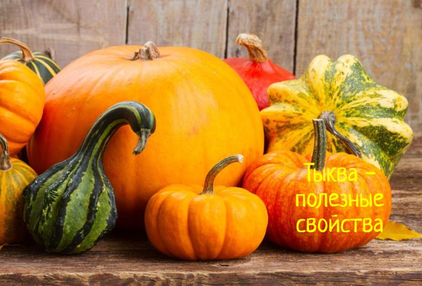 Что делать, если не хватает витаминов — 5 полезных свойств тыквы