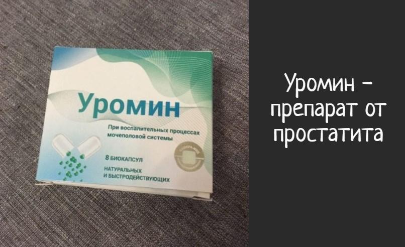 Уромин – составы препарата от простатита