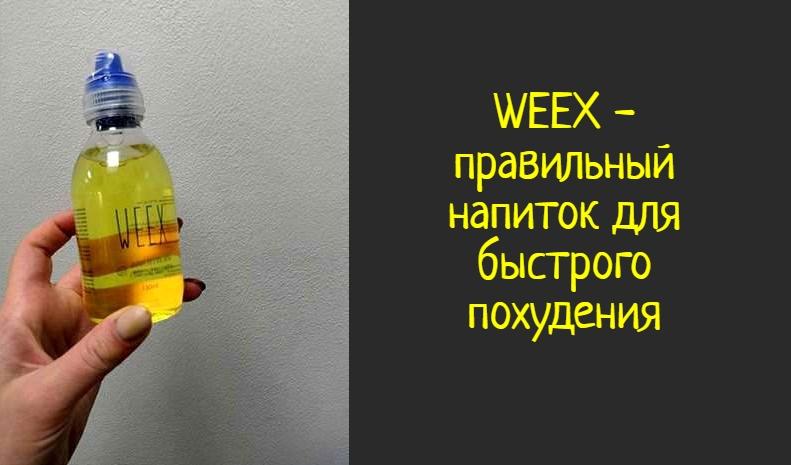 Weex для похудения – показания к применению препарата