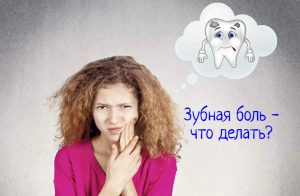 Зубная боль что делать