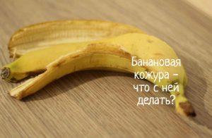 банановая кожура что делать