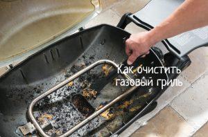 Как очистить газовый гриль