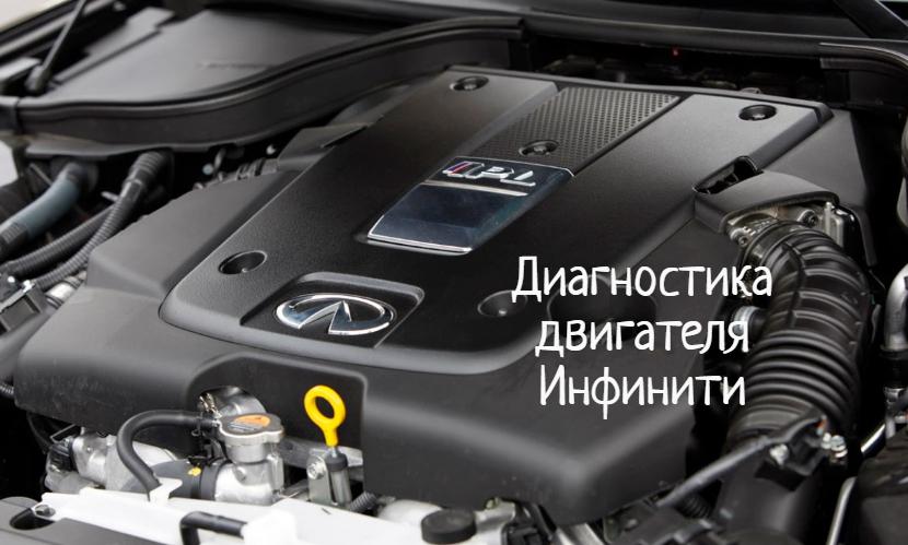 Диагностика двигателя Инфинити- что делать?